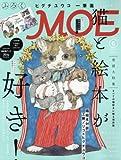 MOE (モエ) 2016年 06月号 [雑誌]