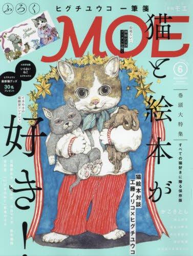 MOE (モエ) 2016年 06月号 [雑誌]の詳細を見る