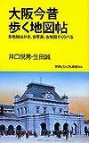 大阪今昔歩く地図帖 彩色絵はがき、古写真、古地図でくらべる (学研ビジュアル新書 6)