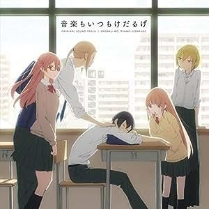 TVアニメ『田中くんはいつもけだるげ』オリジナルサウンドトラック「音楽もいつもけだるげ」 [CD]