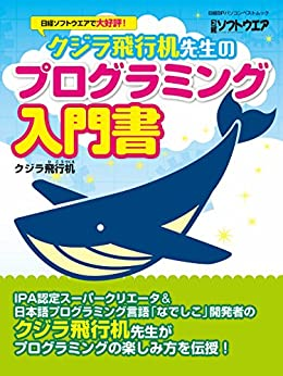 [クジラ飛行机]のクジラ飛行机先生のプログラミング入門書 日経BPパソコンベストムック