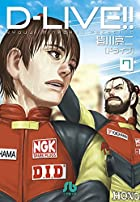 D-LIVE!! 文庫版 第07巻