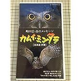 北海道・阿寒 カムイ・ミンタラ~嶋田忠・森のメッセージ [VHS]
