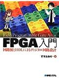 FPGA入門 回路図とHDLによるディジタル回路設計