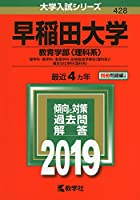 早稲田大学(教育学部〈理科系〉) (2019年版大学入試シリーズ)