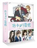 近キョリ恋愛 ~Season Zero~ Blu-ray BOX...[Blu-ray/ブルーレイ]