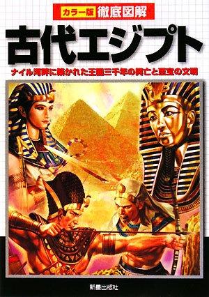 徹底図解 古代エジプト―ナイル河畔に築かれた王国三千年の興亡と至宝の文明の詳細を見る