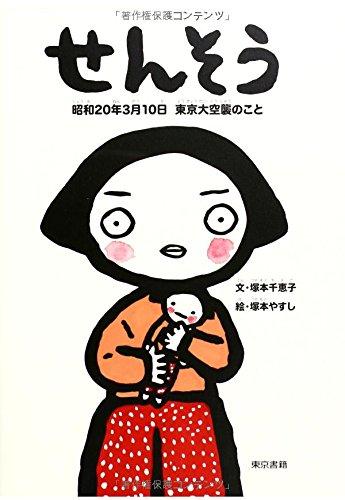 せんそう: 昭和20年3月10日 東京大空襲のこと