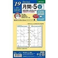 ダ・ヴィンチ 2019年 システム手帳 リフィル 聖書サイズ 月間-5 DR1922