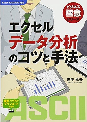 エクセルデータ分析のコツと手法 (ビジネス極意シリーズ)