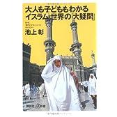 大人も子どももわかるイスラム世界の「大疑問」 (講談社+α新書)