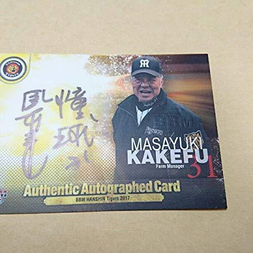 17阪神 掛布雅之直筆サインカード