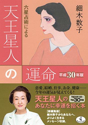 六星占術による天王星人の運命〈平成30年版〉 (ワニ文庫)