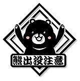 熊出没注意ステッカー かわいいクマのイラスト 黒色