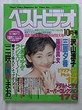 ベストビデオ No.129 1997年10月号[雑誌]