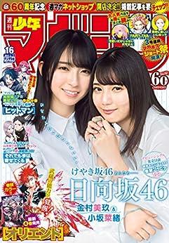 [雑誌] 週刊少年マガジン 2019年16号 [Weekly Shonen Magazine 2019-16]
