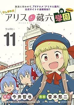 [今井哲也, 雪本愁二]のワンダれ!!アリスと蔵六学園 ちゃぷたー11 (RYU COMICS)