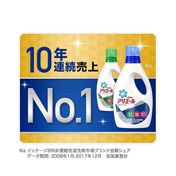 【まとめ買い】 アリエール 洗濯洗剤 液体 イ...の紹介画像2