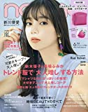 non・no(ノンノ) 2019年 06 月号 [雑誌]