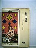 秘法十七番 (1967年) (晶文選書)