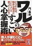 ワルのすごい人心掌握術 (中経の文庫)