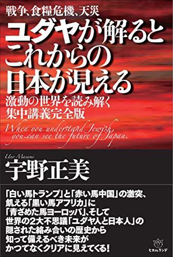 ユダヤが解るとこれからの日本が見える  激動の世界を読み解く...
