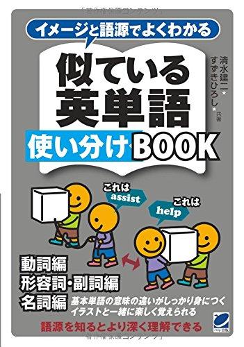 イメージと語源でよくわかる 似ている英単語使い分けBOOKの電子書籍なら自炊の森-秋葉2号店
