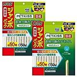 【Amazon.co.jp限定】ペットキッス (PETKISS) 犬用おやつ 食後の歯みがきガム やわらかタイプ ジャンボパック 150g×2袋