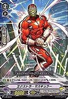 カードファイト!!ヴァンガード/V-PR/0016 エクストラ・マスキュラー
