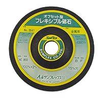 サンフレックス(samflex) オフセットフレキシブル砥石 金属用 No.3641