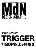 月刊MdN 2017年5月号(特集:アニメスタジオ「TRIGGER」)