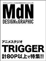 月刊MdN 5月号で「TRIGGER」の80ページ超の大特集!描き下ろしやインタビュー満載