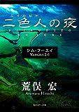 シム・フースイ Version2.0 二色人の夜 (角川ホラー文庫)