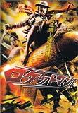 ロケットマン![DVD]