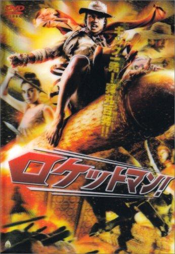 ロケットマン! [DVD]
