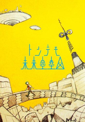 トンデモ未来空奏図(初回生産限定盤)(DVD付)の詳細を見る