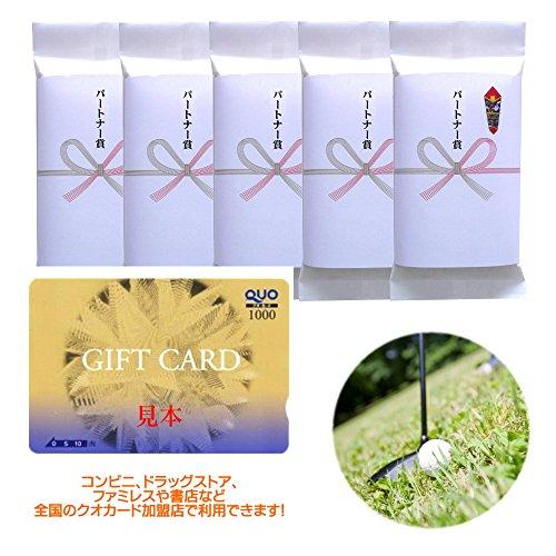 ゴルフコンペの景品・パートナー賞に 新潟産コシヒカリ 300g(2合)+クオカード1000円 5点セット
