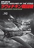 ラヴォチキン戦闘機 (世界の傑作機 NO. 143)
