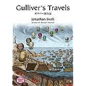 ガリバー旅行記―Gulliver's travels 【講談社英語文庫】