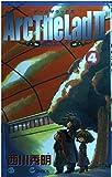 アークザラッド2 4―炎のエルク (ガンガンコミックス)