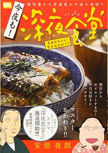 [画像:今夜も!深夜食堂 まゆみちゃん!またおかわり? (My First Big)]