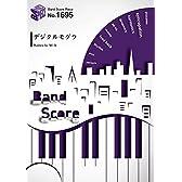 バンドスコアピースBP1695 デジタルモグラ / ゲスの極み乙女。 (Band Score Piece)