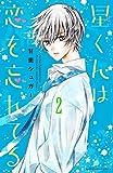星くんは恋を忘れてる 分冊版(2) (なかよしコミックス)
