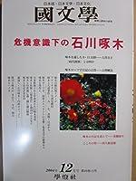 國文学 2004年12月号 解釈と教材の研究 危機意識下の石川啄木
