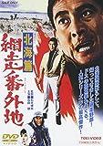 網走番外地 北海篇 [DVD]