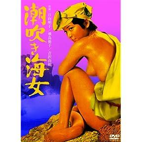 潮吹き海女(日向明子) [DVD]