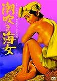 潮吹き海女 [DVD]