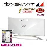 日本アンテナ 地上デジタルアンテナ(屋内用)【ブースター内蔵】 CRAB10