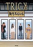 TRICK 新作スペシャル<TRICK> (角川文庫)