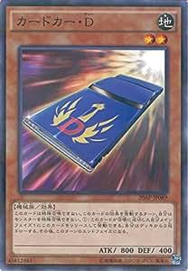 遊戯王カード 20AP-JP089 カードカー・D(ノーマルパラレル)遊☆戯☆王ARC-V [20th ANNIVERSARY PACK 2nd WAVE]